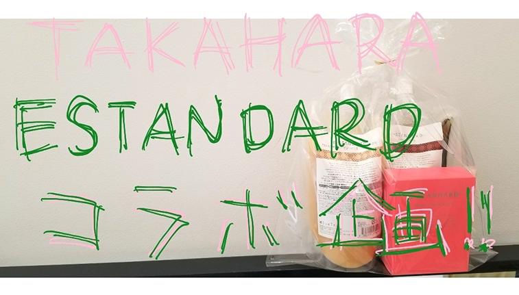TAKAHARA × ESTANDARD コラボ キャンペーン