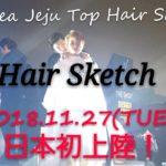 韓国の有名ヘアサロンが日本で初セミナー開催決定!