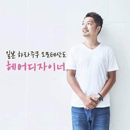 【韓国語OK】韓国語対応 美容師