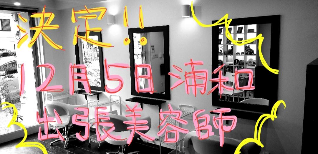 """KIKYOU美容師 高原卓玄""""12月5日限定""""浦和にて帰郷美容師やります!"""