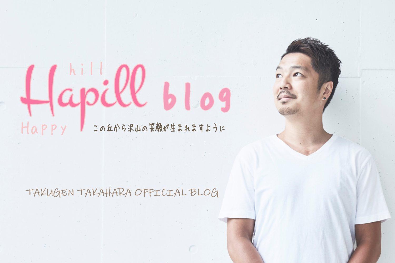 TAKUGEN TAKAHARA BLOG|フリーランス美容師